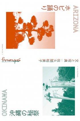 Sakumag Vol.2|OKINAWA 沖縄の秘祭|ARIZONA ホピの踊り/佐久間 裕美子