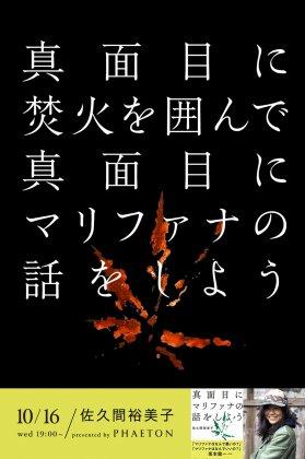 2019.10/16|佐久間裕美子|真面目に焚火を囲んで真面目にマリファナの話をしよう at PHAETON