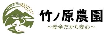竹ノ原農園オンラインショップ