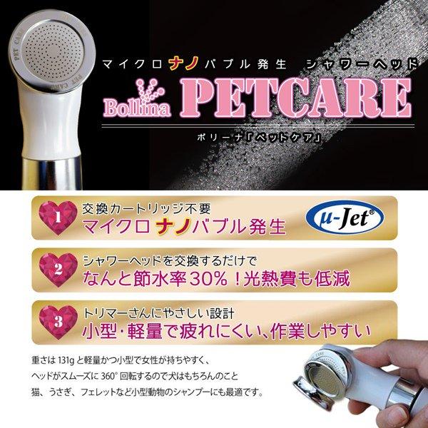 Bollina PET CARE (ボリーナ ペットケア) マイクロナノバブル発生 シャワーヘッド