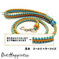 ☆one happiness☆ パラシュートコード  リード L 大型犬