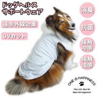春夏☆one happiness☆ ドッグヘルスサポートウェア SUMISEN® タンクトップ ベア天竺 小型犬・中型犬・大型犬 【受注生産】 犬服 ドッグウェア