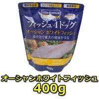 【ドッグフード】 フィッシュ4ドッグ オーシャンホワイトフィッシュ 小粒400g