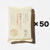 【まとめ買い】乾燥糸こんにゃく「ぷるんぷあん」50袋セット