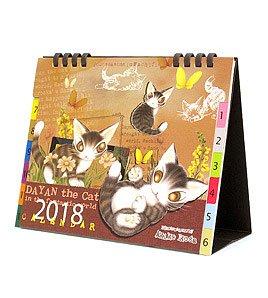わちふぃーるど・猫のダヤンのデスクオンカレンダー2018