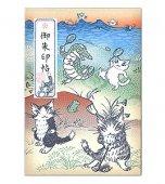 御朱印帖 猫獣戯画