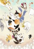 琴坂映理 ポストカード006 猫は天下の回りもの