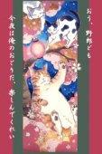 琴坂映理 ポストカード017 夜桜猫会議