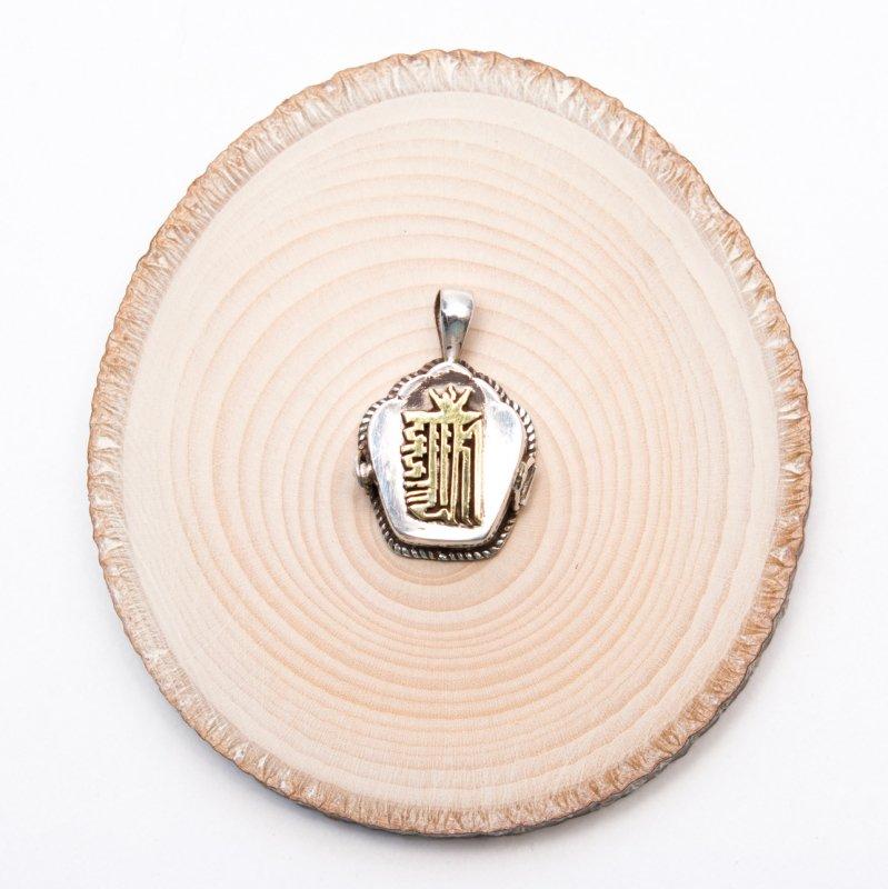 【チベット密教仏具】カーラチャクラが刻まれたガウペンダントトップ