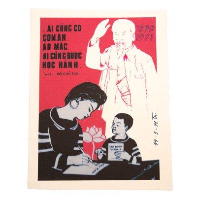 ベトナム プロパガンダアート ポスター(A)