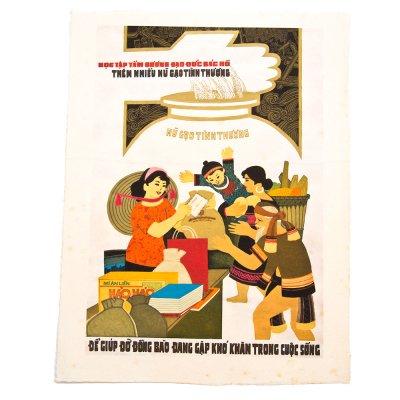 ベトナム プロパガンダアート ポスター(M)