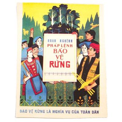 ベトナム プロパガンダアート ポスター(R)