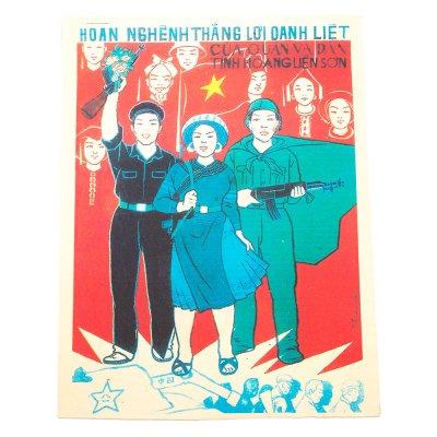 ベトナム プロパガンダアート ポスター(V)
