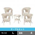 ラタンチェア・ホワイト・Lサイズ [4脚]+テーブル1台