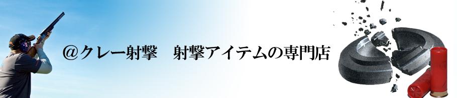 @ソトアソビ  射撃・狩猟・アウトドアグッズ輸入専門店