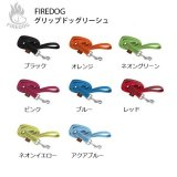 <img class='new_mark_img1' src='//img.shop-pro.jp/img/new/icons5.gif' style='border:none;display:inline;margin:0px;padding:0px;width:auto;' />【FIREDOG】Grip dog leash with handle (グリップドッグリーシュ3.0m)