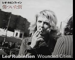 傷ついた街 レオ・ルビンファイン 展覧会カタログ WOUNDED CITIES Leo Rubinfien