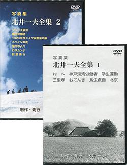 DVD写真集 北井一夫全集1 & 2 Kazuo Kitai Complete works 1 & 2 DVD PHOTO 署名 signed