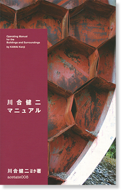 川合健二マニュアル Operating Manual for the Buildings and Surroundings by KAWAI KENJI