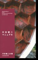 川合健二マニュアル Operating Manual for the Buildings and Surroundings by KAWAI KENJI