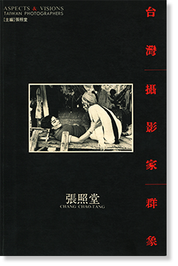 台湾撮影家群像3 張照堂 CHANG CHAO-TANG ASPECTS & VISIONS TAIWAN PHOTOGRAPHERS vol.3 張照堂 編