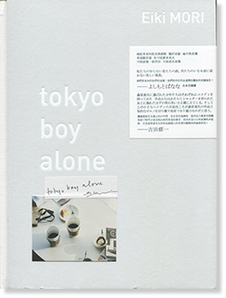 tokyo boy alone Eiki MORI 森栄喜 写真集 永真急制 INSIDE-OUT 01 署名本 signed