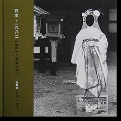 日本 一九八二 阮義忠 写真集 JAPAN 1982 JUAN I-JONG