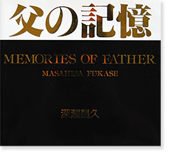 父の記憶 深瀬昌久 写真集 MEMORIES OF FATHER Masahisa Fukase