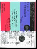 帯著小提琴的革命家 簡吉和台灣農民運動 The Revolutionary with Violin 楊渡、簡明仁 著