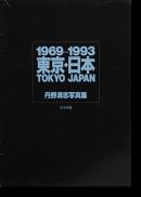東京・日本 1969-1993 丹野清志 写真集 TOKYO JAPAN 1969-1993 Kiyoshi Tanno