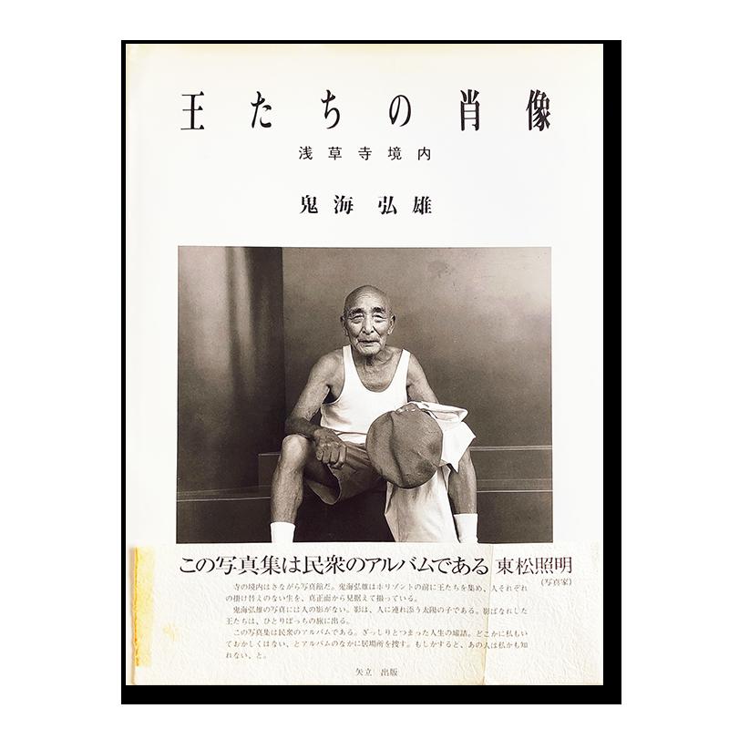 ECCE HOMO: PORTRAITS OF KINGS Hiroh Kikai *inscribed