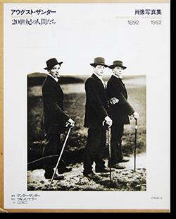 20世紀の人間たち アウグスト・ザンダー 肖像写真集 MENSCHEN DES 20. JAHRHUNDERTS 1892-1952 August Sander