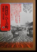 魚河岸ひとの町 本橋成一 写真集 UOGASHI HITO NO MATI(Town of a Fish Market) Motohashi Seiichi