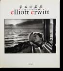 幸福の素顔 エリオット・アーウィット 写真集 Elliott Erwitt: Personal Exposures Japanese edition