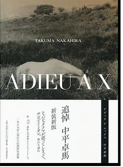 アデゥウ ア エックス 新装新版 中平卓馬 写真集 ADIEU A X Takuma Nakahira new reissue edition