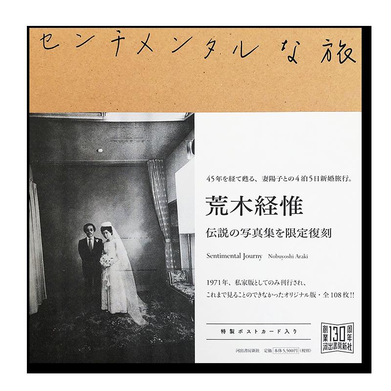 SENTIMENTAL JOURNEY Reprinted edition by Nobuyoshi Araki