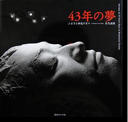 43年の夢 ふるさと栃尾の日々 倉茂義隆 DREAMS OF 43 YEARS: DAYS IN HOMETOWN TOCHIO Yoshitaka Kurashige