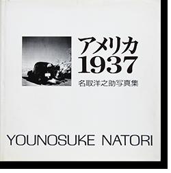 アメリカ 1937 名取洋之助 写真集 AMERICA 1937 Younosuke Natori