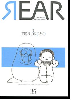 REAR 芸術批評誌リア 芸術・批評・ドキュメント 2015年 no.35 主題としての<こども>