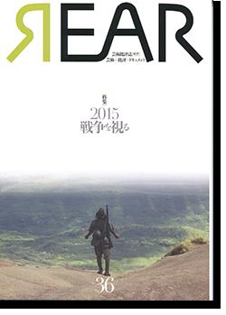 REAR 芸術批評誌リア 芸術・批評・ドキュメント 2016年 no.36 2015 戦争を視る