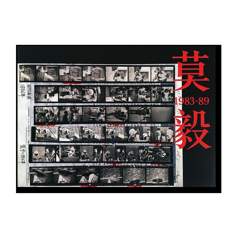 莫毅 1983-89 MO YI 1983-89 モ・イー 写真集 署名本 signed