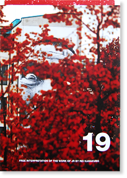 COMME des GARCONS × JR 2015 No.19 DM コム デ ギャルソン