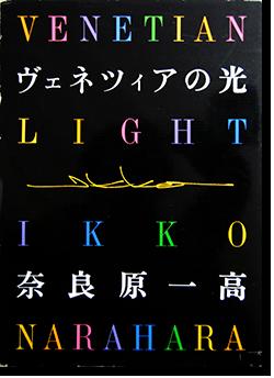 ヴェネツィアの光 奈良原一高 写真集 VENETIAN LIGHT Ikko Narahara