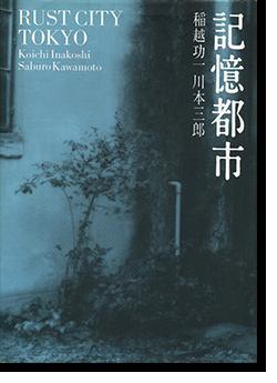 記憶都市 稲越功一 川本三郎 RUST CITY TOKYO Koichi Inakoshi and Saburo Kawamoto 署名本 signed