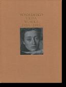 上田義彦 WORKS 1985-1993 Edge to Edge #9 YOSHIHIKO UEDA WORKS 1985-1993 写真集