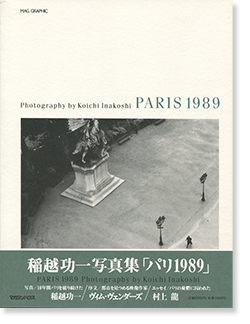 パリ1989 稲越功一 写真集 PARIS 1989 Koichi Inakoshi 署名本 signed