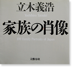 家族の肖像 立木義浩 写真集 100 FAMILY PORTRAITS OF JAPAN Yoshihiro Tatsuki