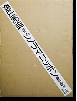 シノラマニッポン 篠山紀信 写真集 SHINORAMA NIPPON Kishin Shinoyama