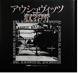 KL AUSCHWITZ 写真ドキュメント アウシュヴィッツ収容所 日本語版 青木進々 ボグスワフ・ピンドゥル 訳