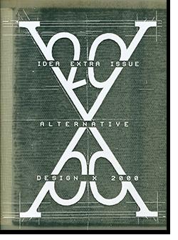 IDEA Extra Issue Alternative DESIGN X 2000 DXK2 アイデア オルタナティヴデザイン・エックス2000 DXK2